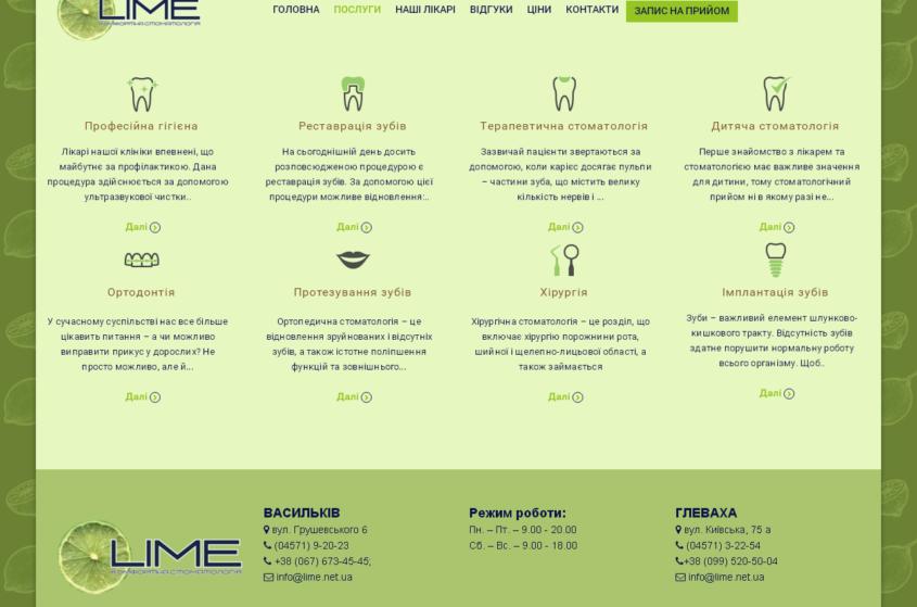 lime.net.ua
