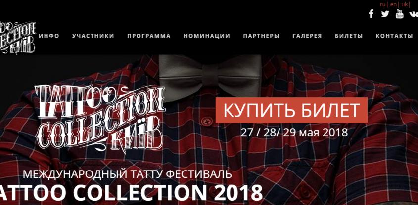 tattoo-collection.com.ua