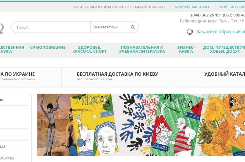 knigoo.com.ua