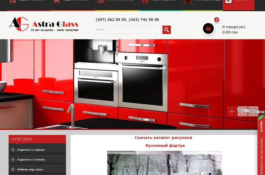 astraglass.com.ua